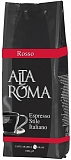 Alta Roma Rosso, зерно, 1кг